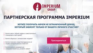 Бизнес с Imperium Group